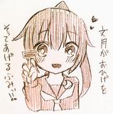 おひげ剃るふみぃ!