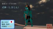 【怪奇カード-その104】式神(しきじん)