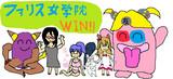 『ダークソウル出雲駅伝2018』WINイラスト