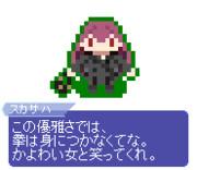【ドット】スカサハ