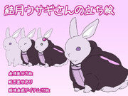 【立ち絵素材】結月ウサギさんの立ち絵