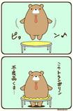 トランポリンをするクマさん。