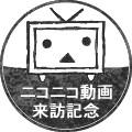 ニコニコ動画来訪記念