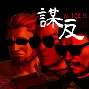 ALICE IX 謀反