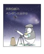 天体観測とペンギンとカジカ
