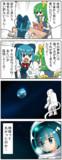 【四コマ】妖精初の宇宙飛行士・チルノ