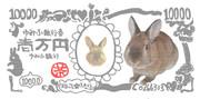 ゆみふ銀行券紙幣