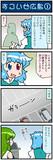 がんばれ小傘さん 2834