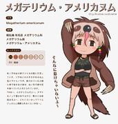 【古生物オリフレS】メガテリウム・アメリカヌム