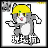 現場猫(ノーマル)