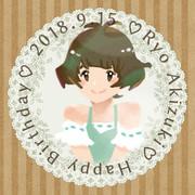 涼ちんお誕生日おめでとうございます!!!!!