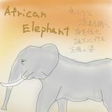 どうぶつ図鑑~アフリカゾウ~