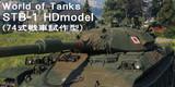 STB-1 HD版 MOD (74式戦車試作車HDモデル)