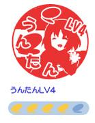スタンプ うんたんLV4