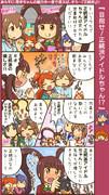 ミリシタ四コマ『目指せ!正統派アイドルちゃん!?』