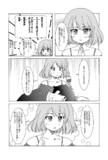 武内Pと楓さんの漫画