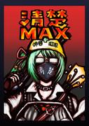 『清楚MAX~怒りの箱推しロード~』