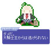 【ドット】アルトリア・ペンドラゴン〔オルタ〕