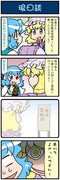 がんばれ小傘さん 2837