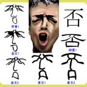 漢字の成り立ち「否」