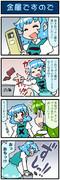 がんばれ小傘さん 2841