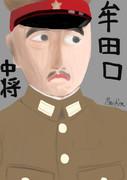牟田口閣下(似顔絵)