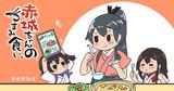 赤城ちゃんのつまみ食いシリーズ委託宣伝