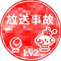 放送事故Lv2