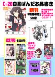 9月23日東京ビックサイトで開催する砲雷撃戦43に出展します!