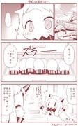 ほっぽちゃんの日常177