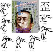 漢字の成り立ち「歪」