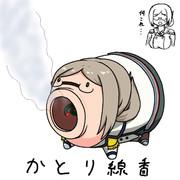 メス豚と化した香取
