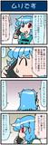 がんばれ小傘さん 2843