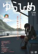 【ゆらひめ】12月号 Vol.19