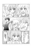 武内Pと美嘉と唯のシャボン玉漫画