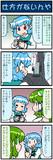 がんばれ小傘さん 2844