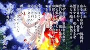 【東方ニコ楽祭・月見】死に入りて 燃え焦がれなむ 生き出づる 月まで届け 不死の煙よ【長歌】