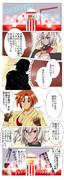武蔵「私はここだ!」