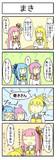 ぼいろさま4コマ漫画5