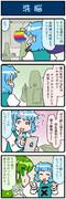 がんばれ小傘さん 2845