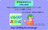 JR8DAGのAM & QRP ホームページのアクセスカウント290,000件