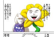 テコンダー花