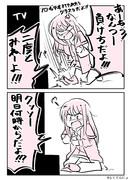 二度とみねーよ!!!
