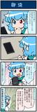 がんばれ小傘さん 2846