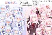 【VOICEROID】琴葉姉妹 立ち絵ver1.2追加版【フリー素材】