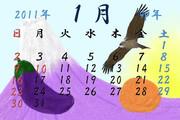 【2011】 カレンダー【1月】
