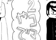 2コマやで表紙~uptoon!編~