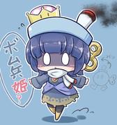ボム兵姫(?)