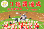 広島東洋カープ優勝&セ・リーグ3連覇達成おめでとう\(^o^)/