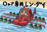 赤い大名渡河作戦